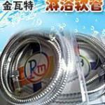 1.5m length shower hose-P4